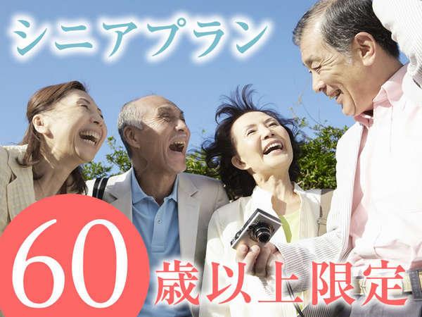 【60歳以上限定】 ◆素泊まりプラン◆京都駅徒歩約6分★送迎シャトルバスも運行