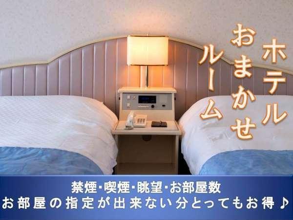 【素泊まり】カジュアルに高原リゾートを楽しむ!シンプルステイプラン