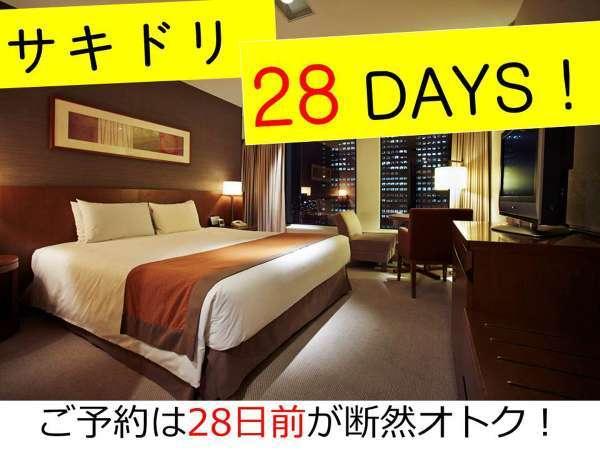 【サキドリ28】28日前までの予約でオトク&レイトチェックアウト12時まで無料(ご朝食付)