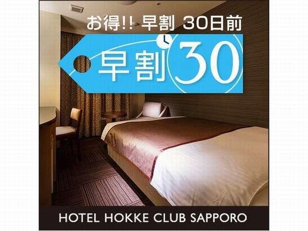早割30☆早めの予約でおトクに宿泊☆(朝食なし)