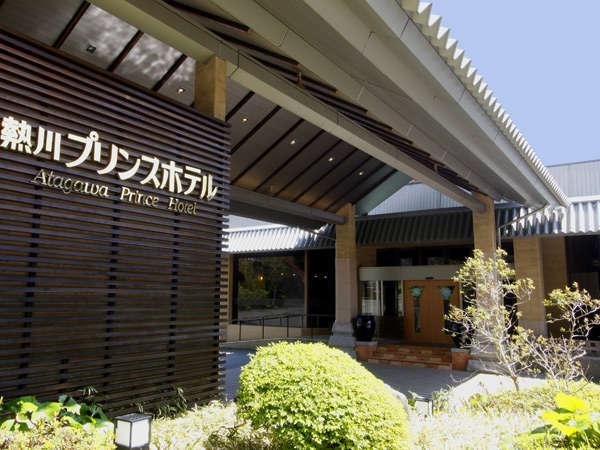 熱川プリンスホテルの外観