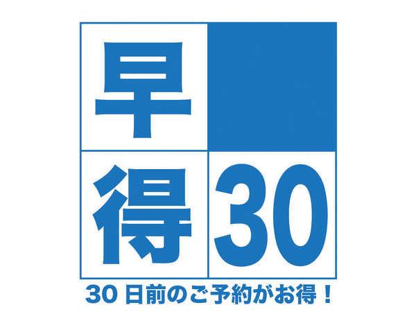 【早得30】30日前までの予約がオトク!《客室Wi-Fi完備&コンビニまで30秒&有料駐車場完備》