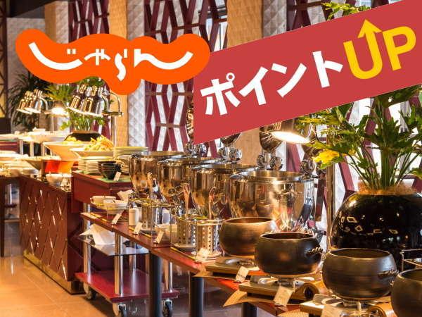 【じゃらん限定】×【ポイント10%】◆朝食付◆色々使える♪『1000円分利用券』特典付プラン