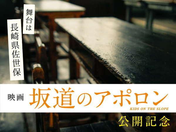 ◆朝食付◆映画「坂道のアポロン」公開記念!聖地巡礼オリジナル特典&朝食付プラン