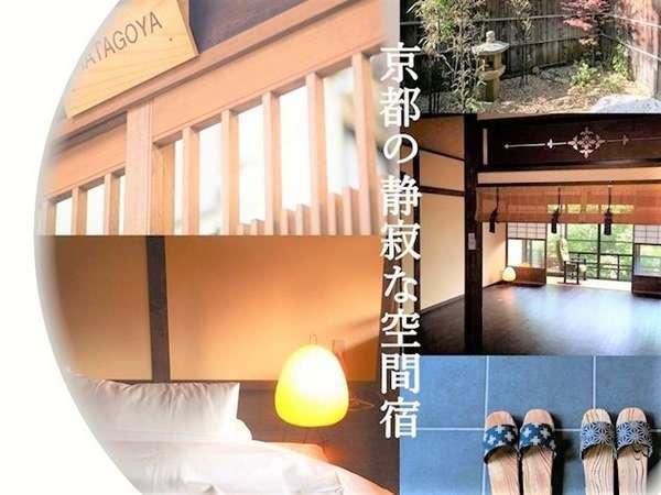 京都やどまち上七軒