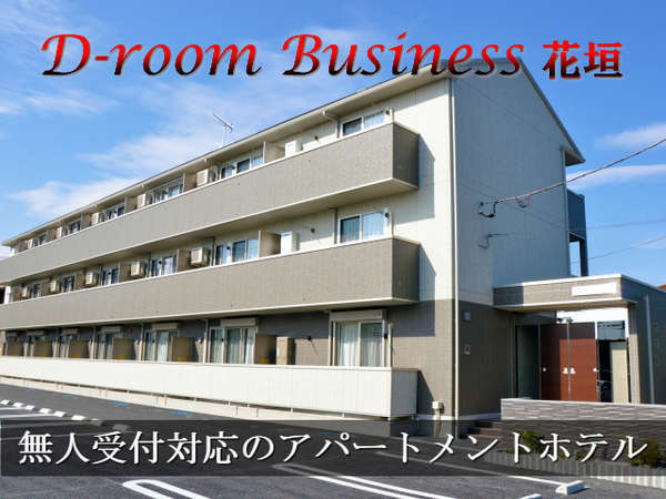 D-room Business 花垣