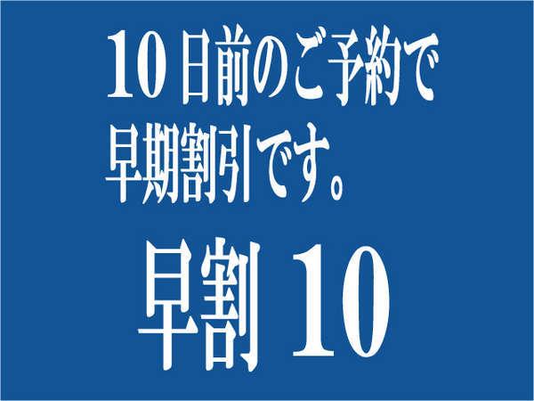 【ザ・早割!10日前予約でお得♪】