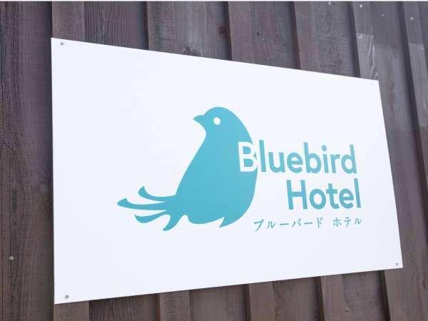 ・Bluebird Hotelへようこそ