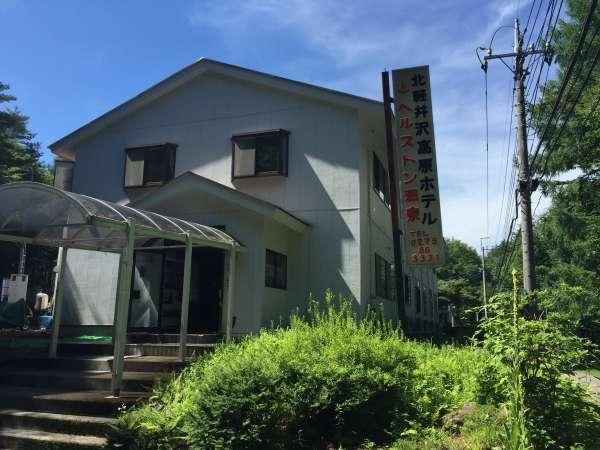 北軽井沢高原ホテル