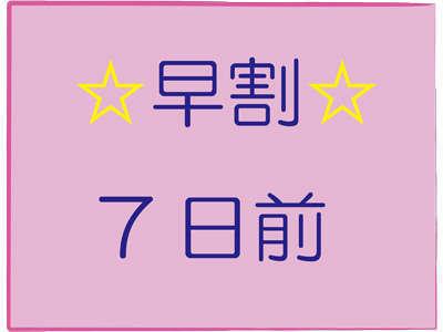 早期割7☆7日前からの予約でお得!!(素泊まり)