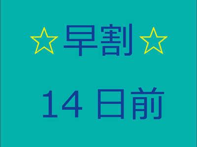 早期割14☆14日前からの予約でお得!!(素泊まり)