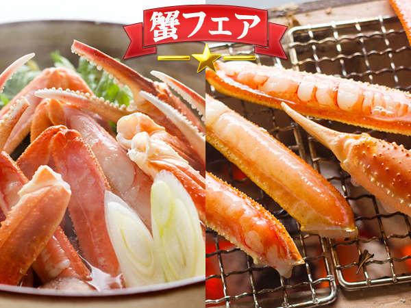 """【人気No1】★蟹フェア[一つ星]★ """"冬の贅"""" を3種の料理で♪柴山・津居山かに惚れる冬!"""