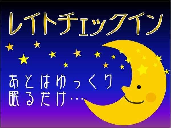◆あとは眠るだけ◆23時レイトチェックインプラン【素泊り】