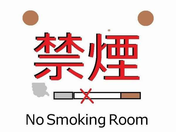 シングルスタンダードプラン【禁煙】※現金特価