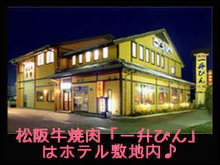 スーパーホテル松阪