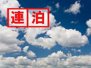 【連泊ECOプラン】清掃なしでお得に★一泊あたり400円OFF!素泊◆室数&NET予約限定