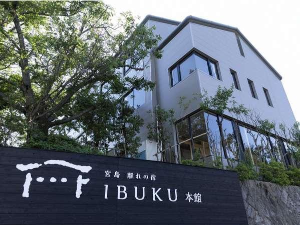 宮島 離れの宿 IBUKU