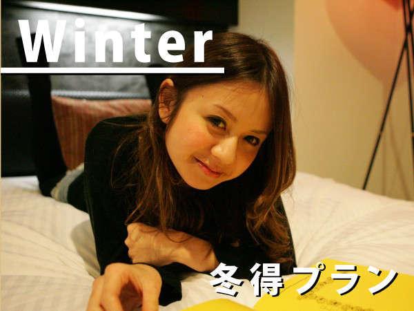 【冬旅】シングル ユ−ス ( 1名様利用 )