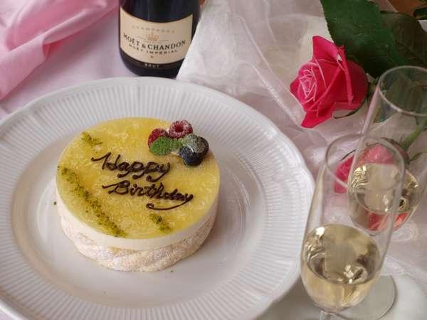 【アニバーサリープラン】シャンパン&ウェルカムフルーツなど6大特典付★誕生日などの記念日にオススメ!