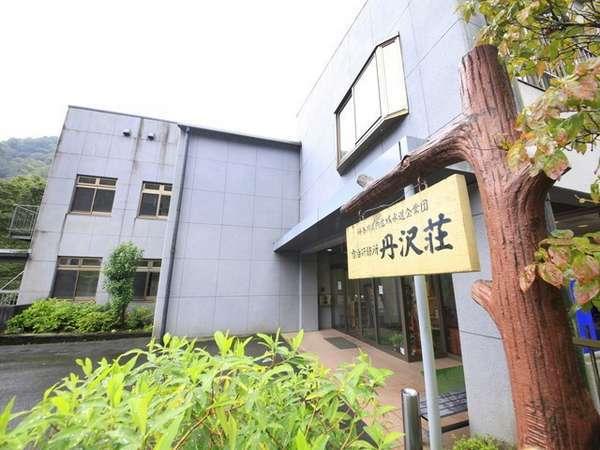 中川温泉 うぐいすの里 丹沢荘