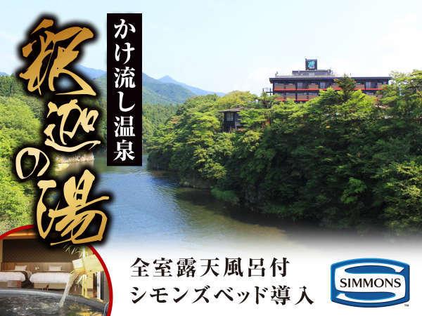 リブマックスリゾート鬼怒川