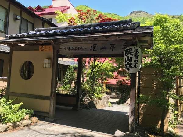 七味温泉ホテル渓山亭