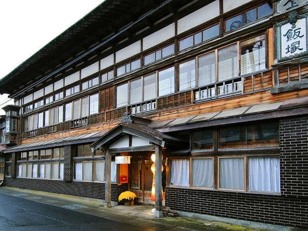 飯塚旅舘の外観