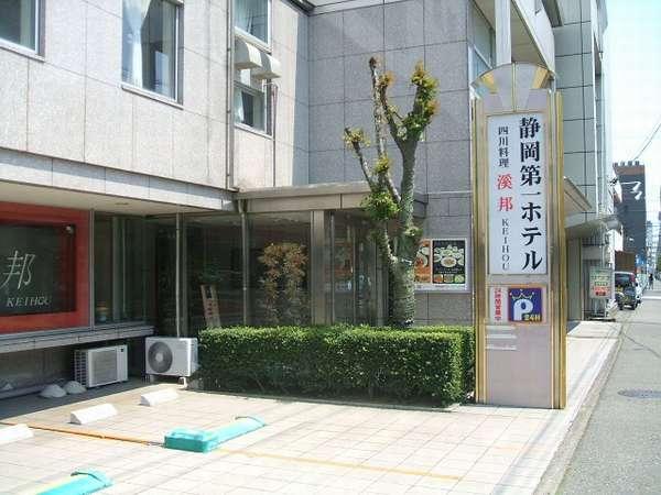 静岡第一ホテルの外観