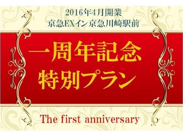 開業一周年記念!特別プラン!【10室限定】◆ポイント&朝食無料付き