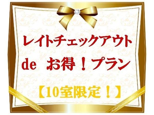 【10室限定】レイトチェックアウト12:00でお得!カップルプラン(素泊まり)   羽田空港直通15分