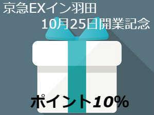 【秋特集】京急EXイン羽田 10月25日開業記念 ポイント10%!