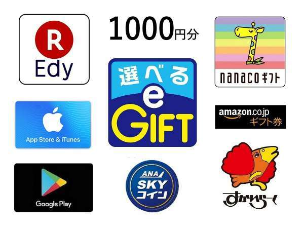 マルチギフトカード 選べるe-GIFT1000円分付 素泊まり