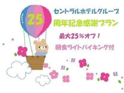 セントラルホテルグループ【25周年記念感謝プラン】最大25%オフ