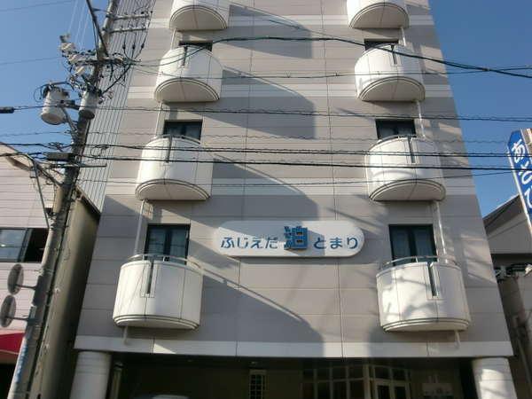 ビジネスホテル ふじえだ泊(とまり)