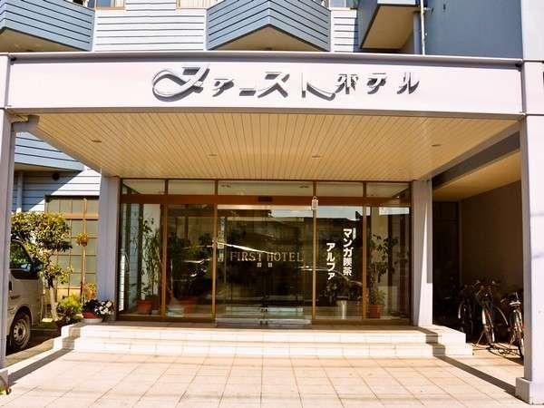ファーストホテル 武豊店