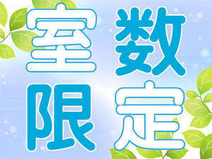 【朝食無料サービス】★京急EXイン品川・新馬場駅北口 新名称変更記念♪【期間限定】