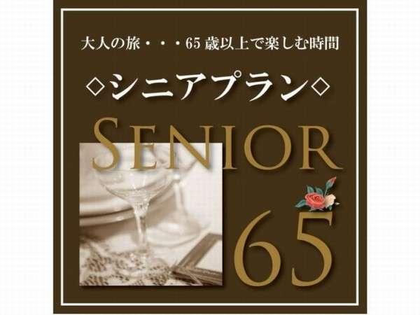 【シニアプラン】☆65歳以上限定☆