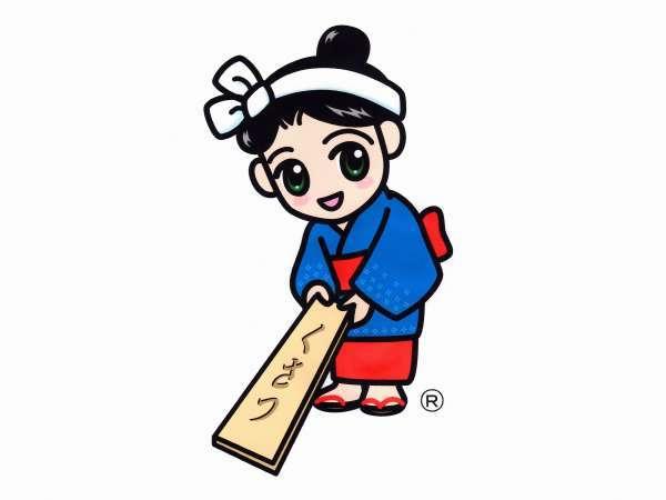■【伝統を体験しよう☆】お得な「湯もみショー」割引観覧引換券付きプラン♪