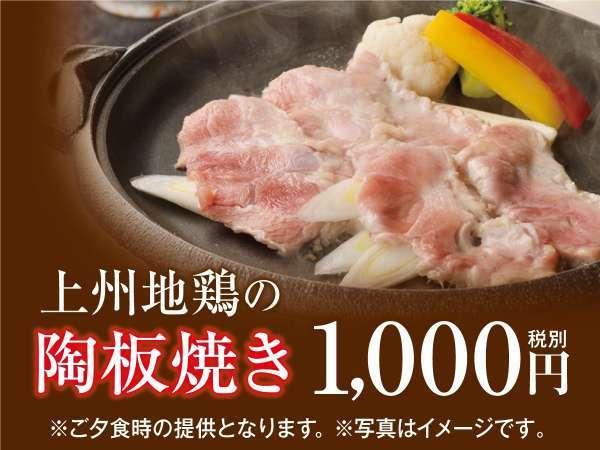 【上州地鶏の陶板焼き】付きお得な特別プラン♪