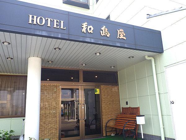 ホテル和島屋の外観