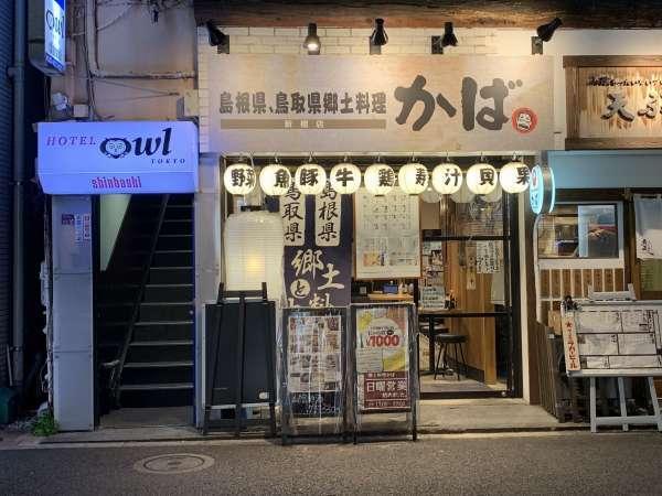 Hotel owl Tokyo Shinbashi