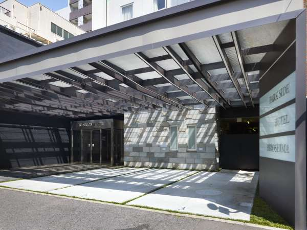 パークサイドホテル広島平和公園前の外観