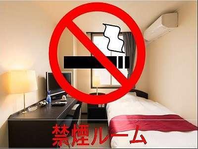 【禁煙】ノンスモーカーにおススメ!禁煙ルーム確約プラン!洋室シングル素泊まり