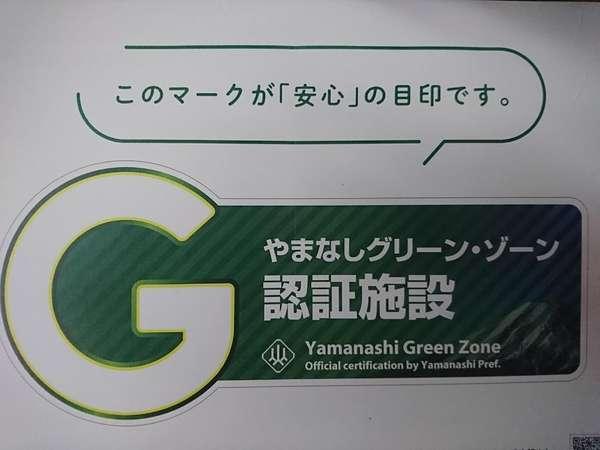 やまなしグリーンゾーン認証施設