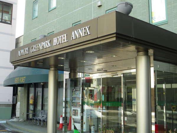 青森グリーンパークホテル・アネックスの外観