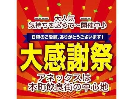 【アネックス還元祭】◆じゃらん限定・感謝スペシャルプラン♪