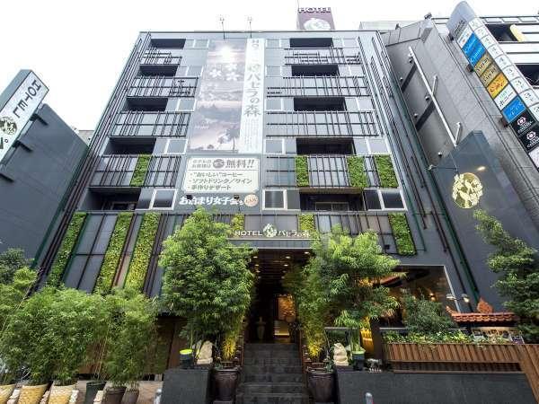 ホテル パセラの森 横浜