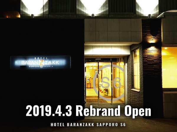 ホテルバランザック札幌s6(旧:ホテルWBF札幌すすきの)