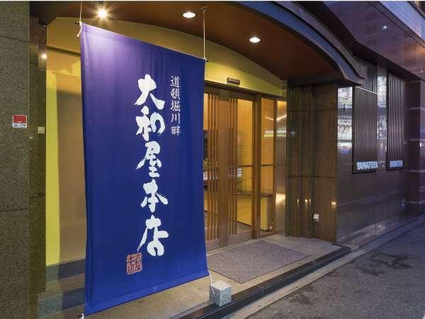 大阪道頓堀川畔 大和屋本店の写真その3