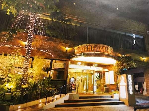 ホテル・パークサイドの外観